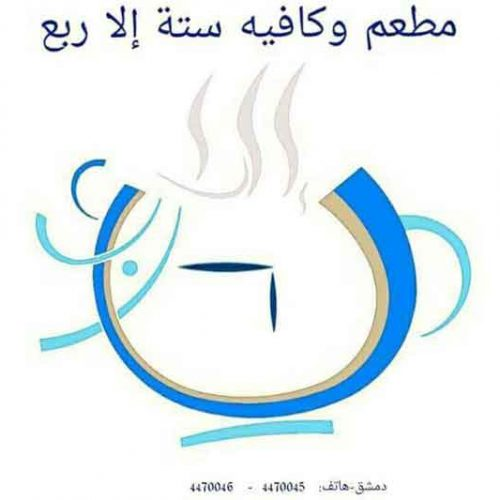 مطعم و مقهى ستة إلا ربع   دمشق