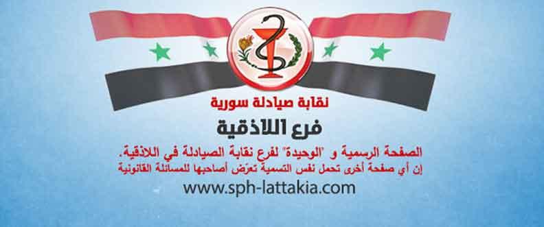 نقابة صيادلة سورية - فرع اللاذقية