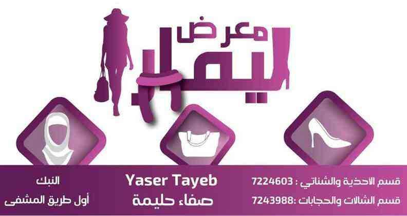 معرض ليمار  النبك ريف دمشق