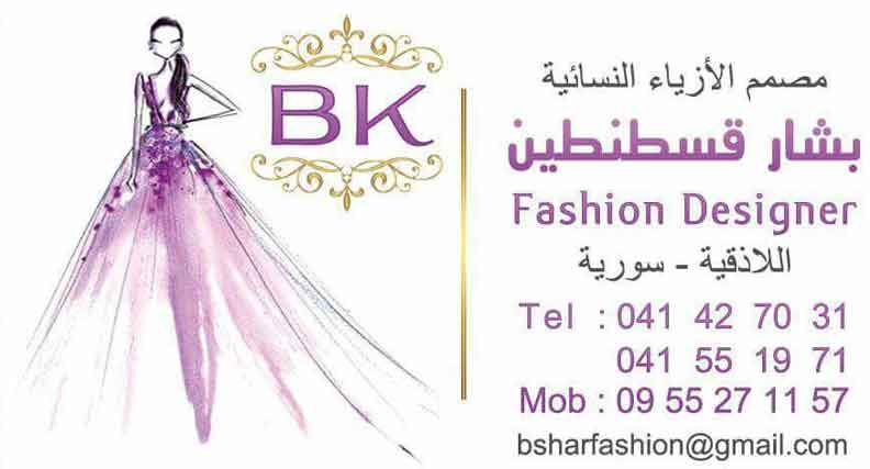 Bashar Kostantin Fashion Designer  اللاذقية