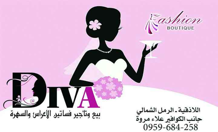Diva Fashion Boutique  اللاذقية