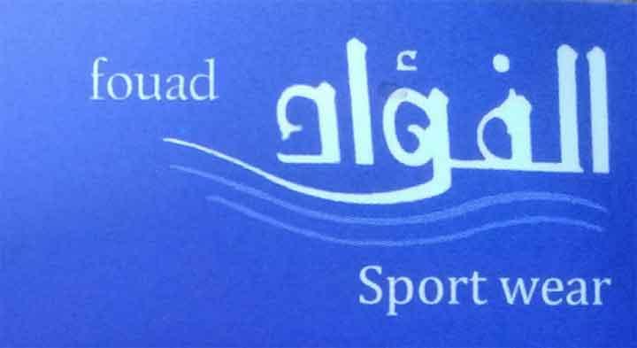 Fouad Sportswear   اللاذقية