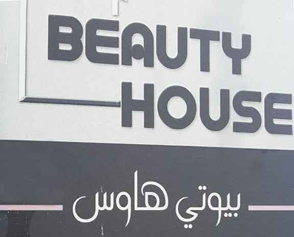 Beauty House Safita   صافيتا طرطوس
