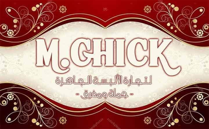 M.Chick Sport   حمص
