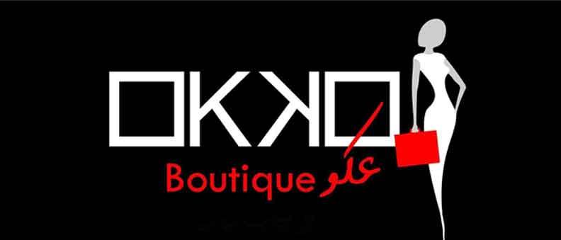 Okko Boutique    طرطوس