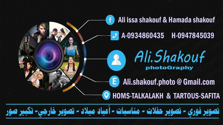 Ali Shakouf Photography