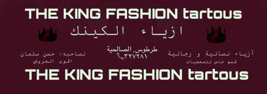 The King Fashion   طرطوس