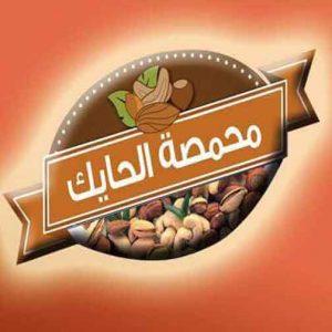 محمصة الحايك  دير حباش طرطوس