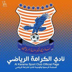 نادي الكرامة الرياضي   حمص