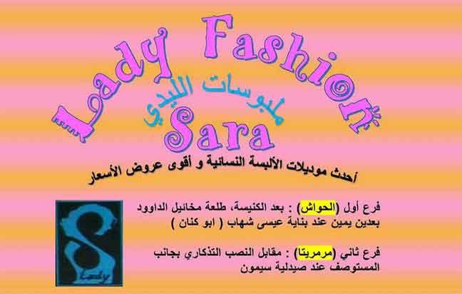 ملبوسات الليدي   الحواش  مرمريتا  حمص