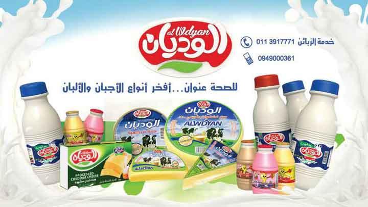 شركة الوديان للحليب ومشتقاته  دمشق