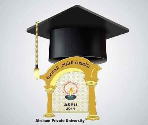 جامعة الشام الخاصة   اللاذقية