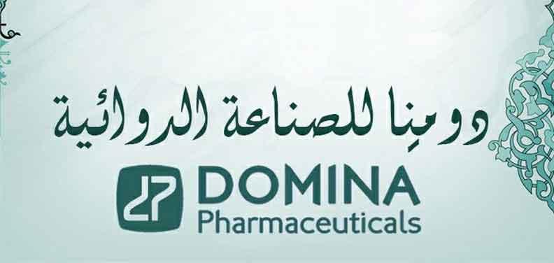دومِنا للصناعة الدوائية   دمشق