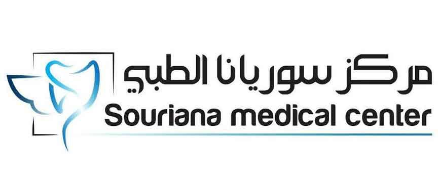 مركز سوريانا الطبي  دمشق