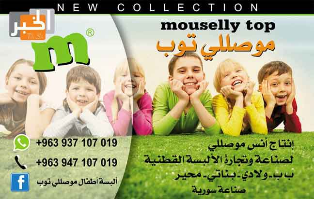 ألبسة أطفال موصللي توب   دمشق