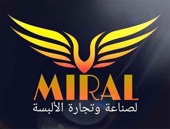 شركة ميرال لصناعة وتجارة الألبسة   حلب