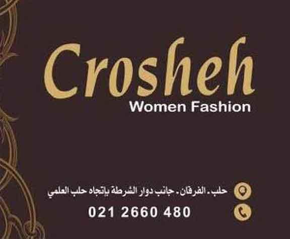 Crosheh fashion   حلب