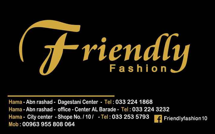 سبورات فريندلي Friendly fashion   حماه