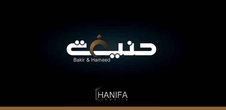 Bakri & Hameed Hanifeh jewelry