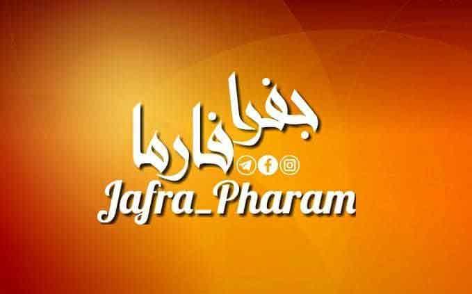 Jafra Pharma   دمشق