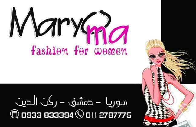 Maryoma Fashion   دمشق