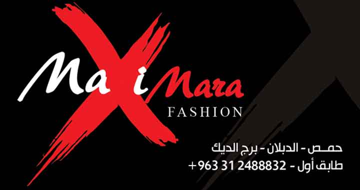 Maximara Fashion   حمص