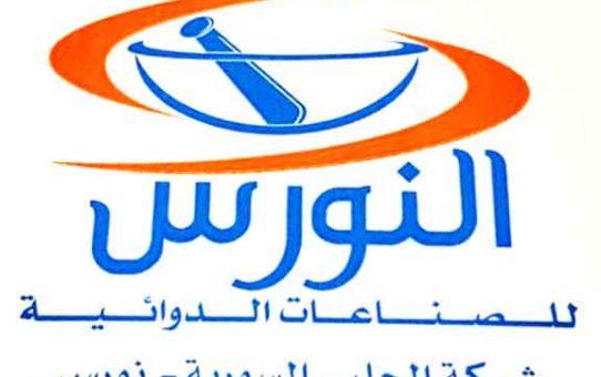 Nawras Halabi Syrian Co   حماه