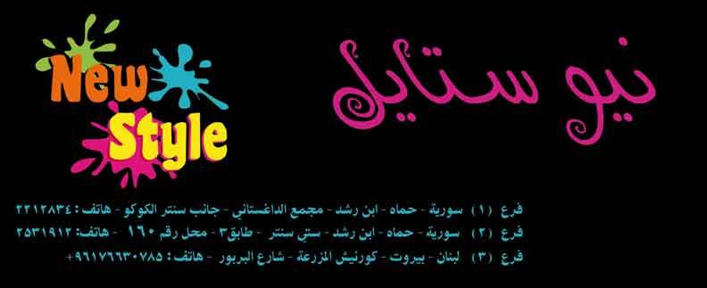New style   حماه