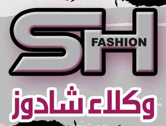 SH fashion   حماه