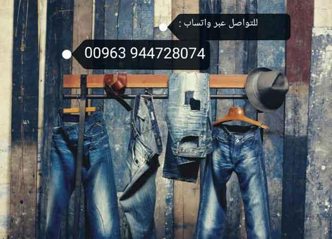 جينزات XP JEANS    دمشق