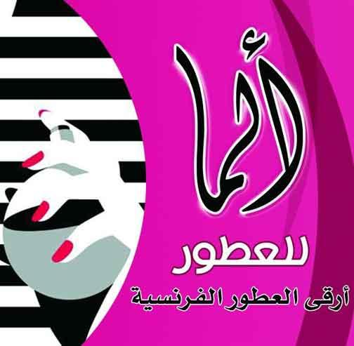 مركز ألما للعطور ومواد التجميل صافيتا طرطوس