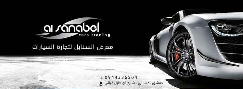 معرض السنابل لتجارة السيارات   دمشق