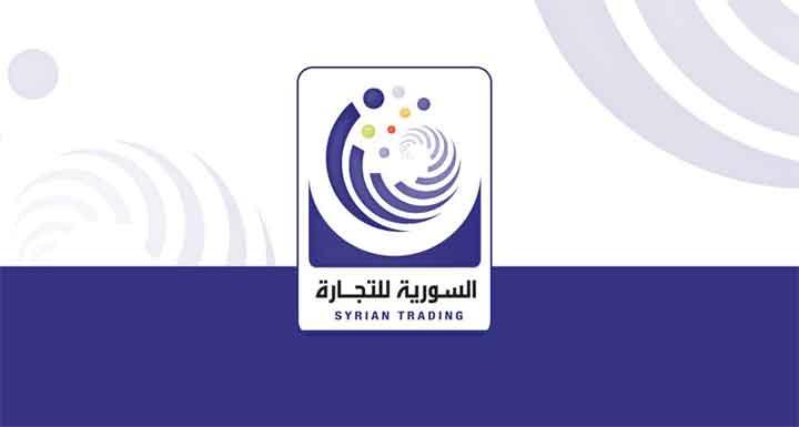 المؤسسة السورية للتجارة   دمشق