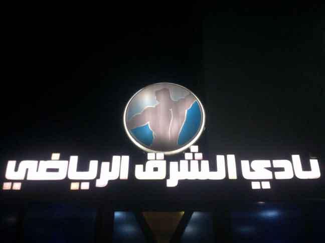 نادي الشرق الرياضي  طرطوس