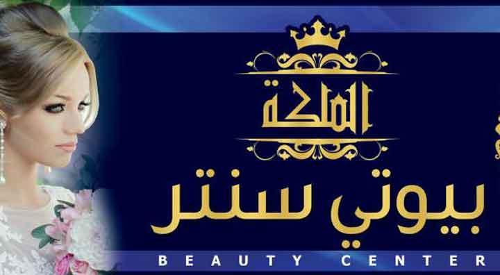 الملكة Beauty Center  حمص