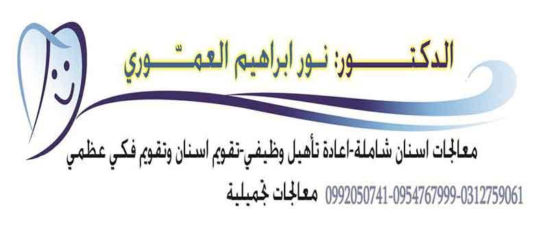 عيادة تقويم وتجميل الأسنان    حمص