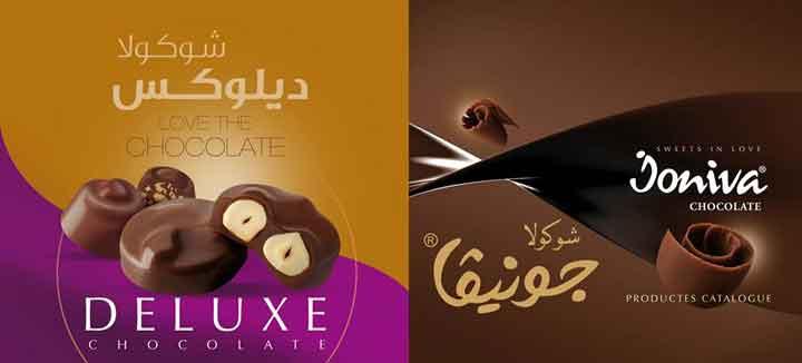 شركة ديلوكس لصناعة الشوكولا  حماه