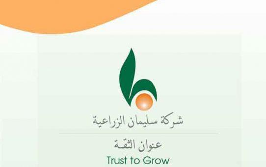 شركة سليمان الزراعية م.م  اللاذقية