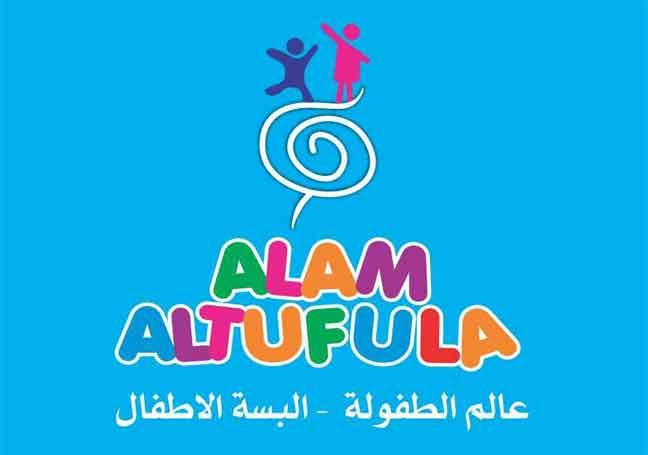 عالم الطفولة   حلب