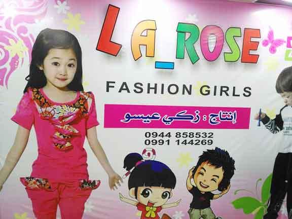شركة لاروز لصناعة وتجارة كافة الألبسة   حلب