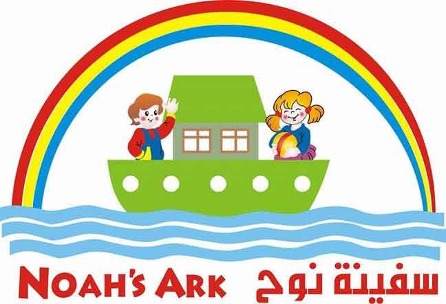 روضة وحضانة سفينة نوح  دوير الشيخ سعد طرطوس