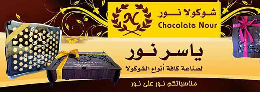 منشأة نور الغذائية لصناعة كافة أنواع الشوكولا  دمشق