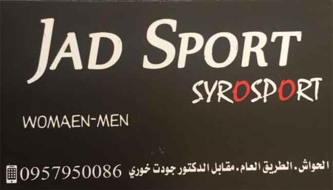 Jad sport   الحواش  حمص