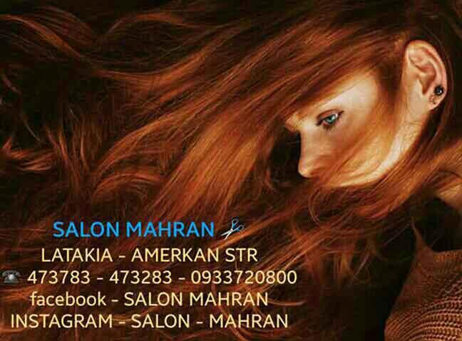 SALON Mahran  اللاذقية