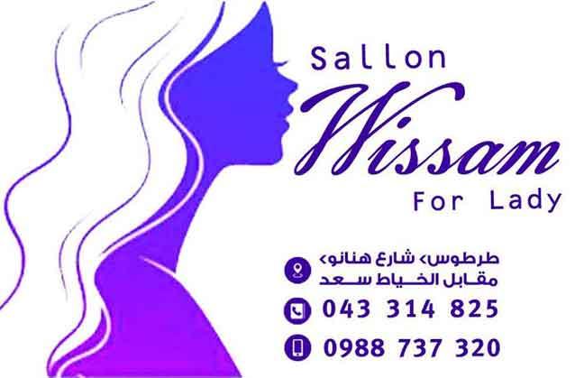 Salon Wissam   طرطوس