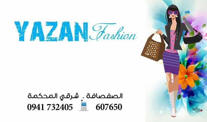 Yazan fashion  الصفصافة  طرطوس