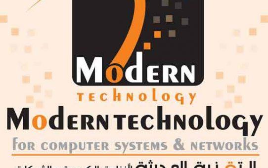 التقنية الحديثة لأنظمة الكمبيوتر والشبكات