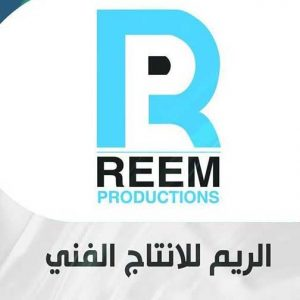 الريم للإنتاج الفني   دمشق