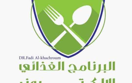 البرنامج الغذائي الإلكتروني    دمشق