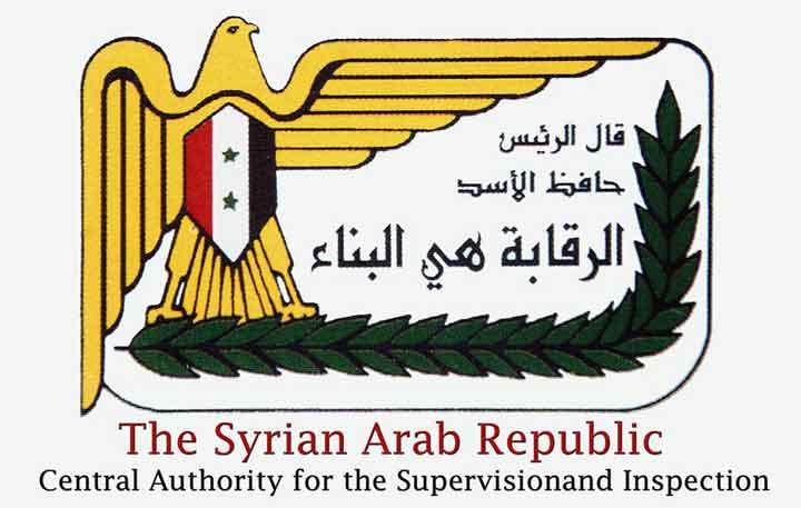 الهيئة المركزية للرقابة والتفتيش   دمشق